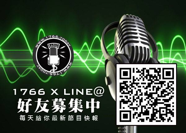 加入 1766 成為 Line 好友