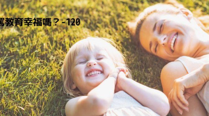 2018.11.21「幸福能量補給站」節目預告