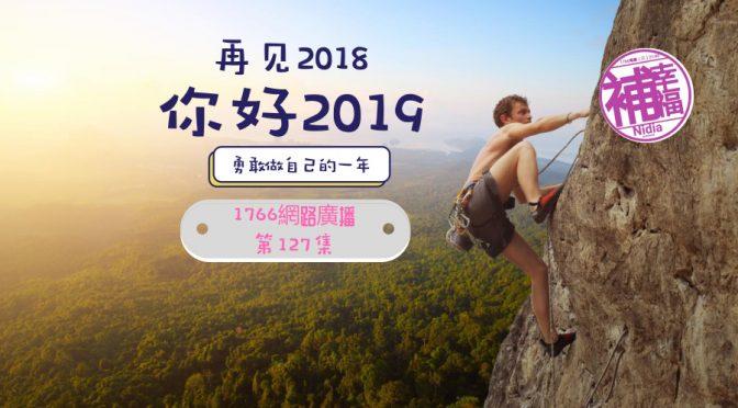 2019.01.09「幸福能量補給站」節目預告