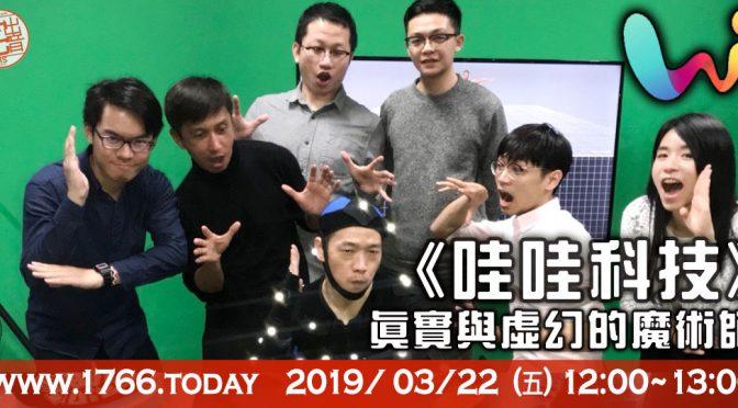2019.03.22「宅宅出音」節目預告