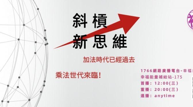 2020.01.22「幸福能量補給站」節目預告