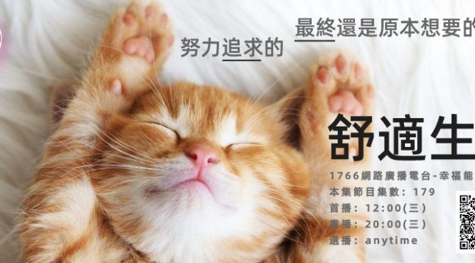 2020.02.19「幸福能量補給站」節目預告
