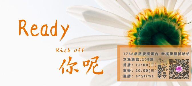 2020.09.23「幸福能量補給站」節目預告