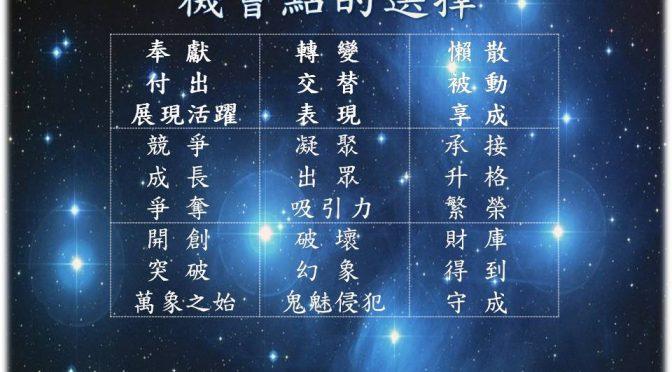 2021.01.14「劉姐的解密人生94好聽」節目預告