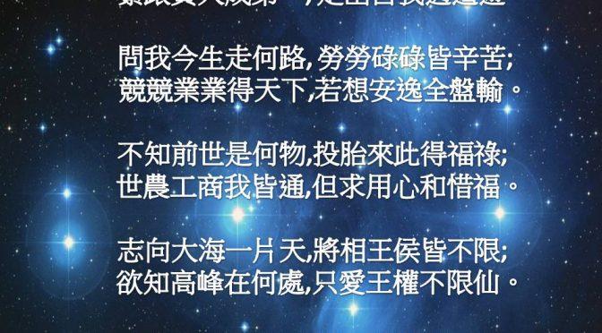2021.01.21「劉姐的解密人生94好聽」節目預告