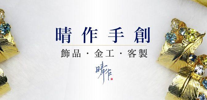 宅宅出音-233 Nagi晴作手創