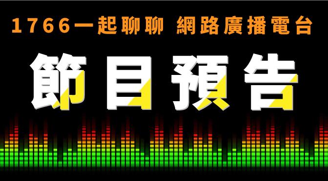 2021.05.17~05.23 百家知識頻道直播節目預告