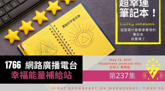 幸福能量補給站-237 超幸運筆記本