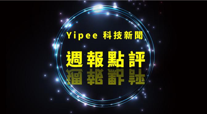 Yipee 科技新聞週報點評-72 每週科技新聞點評