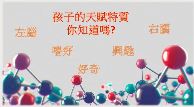 劉姐的解密人生94好聽-26 投資理財與孩童潛能啟發實例分享