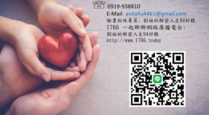 劉姐的解密人生94好聽-27 48歲到72歲學習九宮學理心得分享