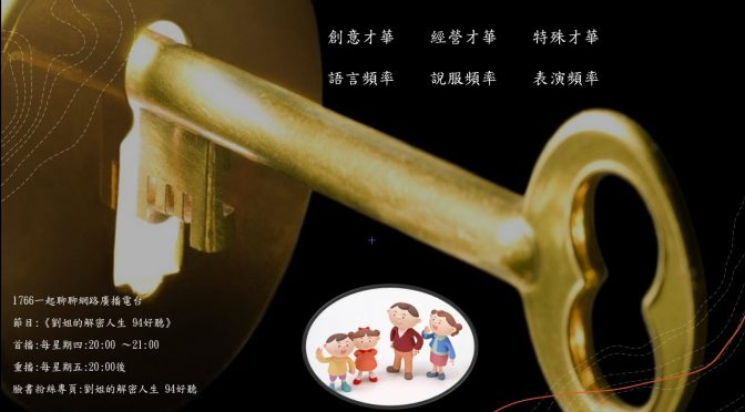 劉姐的解密人生94好聽-32 疫情與孩童潛能開發的關聯