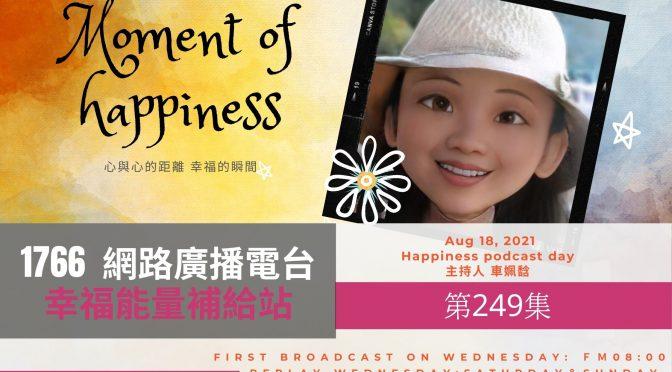 幸福能量補給站-249 幸福的瞬間