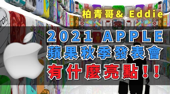 三嘻行動哇-275 2021 APPLE 蘋果秋季發表會,有什麼亮點?
