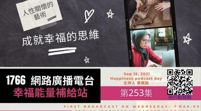 幸福能量補給站-253 成就幸福思維