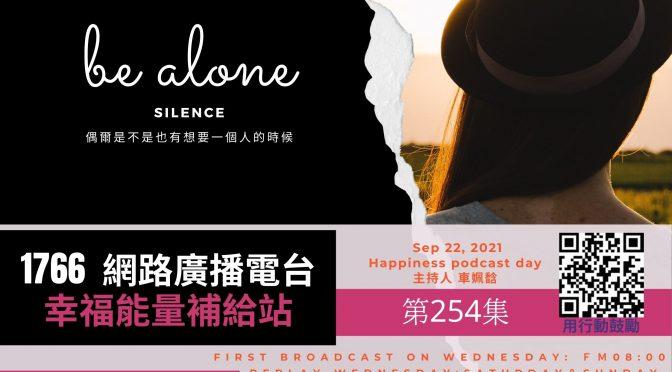 幸福能量補給站-254 be alone