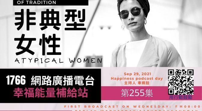 幸福能量補給站-255 非典型女性