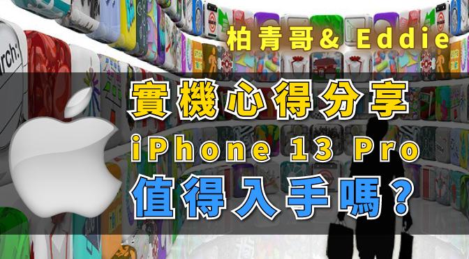 三嘻行動哇-276 實機心得分享 iPhone 13 Pro值得入手嗎?